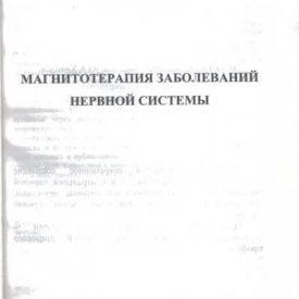 Книга о магнитотерапии болезней нервной системы