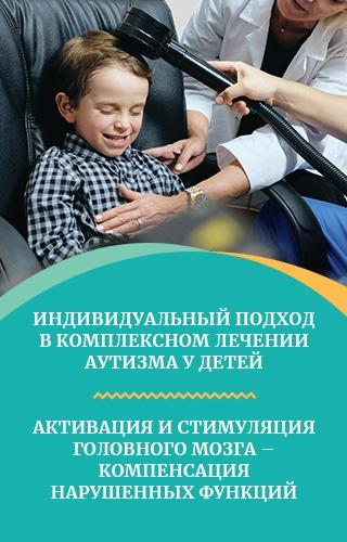 Индивидуальный подход к лечению аутизма у детей