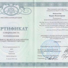 Сертификат доктора Покатиловой