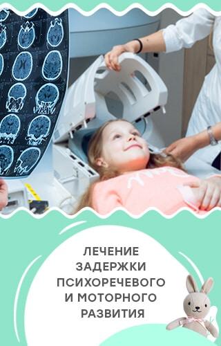 Процедура магнитной стимуляции мозга ребенку с ЗПР