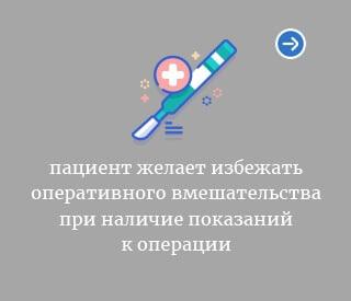 Помогаем избежать операции
