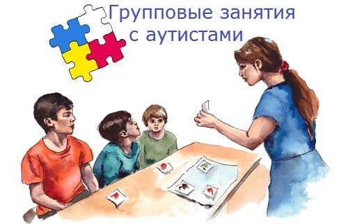 Групповое занятие при аутизме