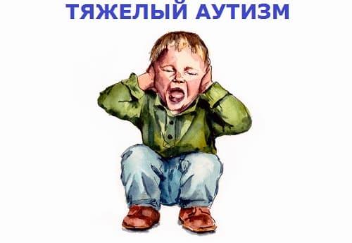 Тяжелая форма аутизма