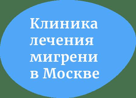 Клиника лечения мигрени на голубом фоне