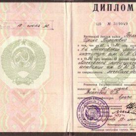 """Волкова И.Б., диплом специальности """"врач"""""""