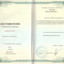 Волкова И.Б., сертификат повышения квалификации