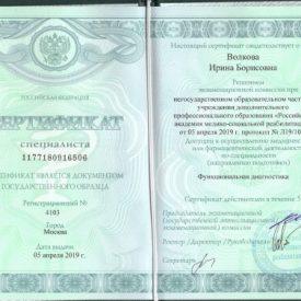 """Сертификат """"Функциональная диагностика"""", Волкова И.Б."""