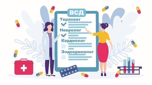 Список врачей при ВСД