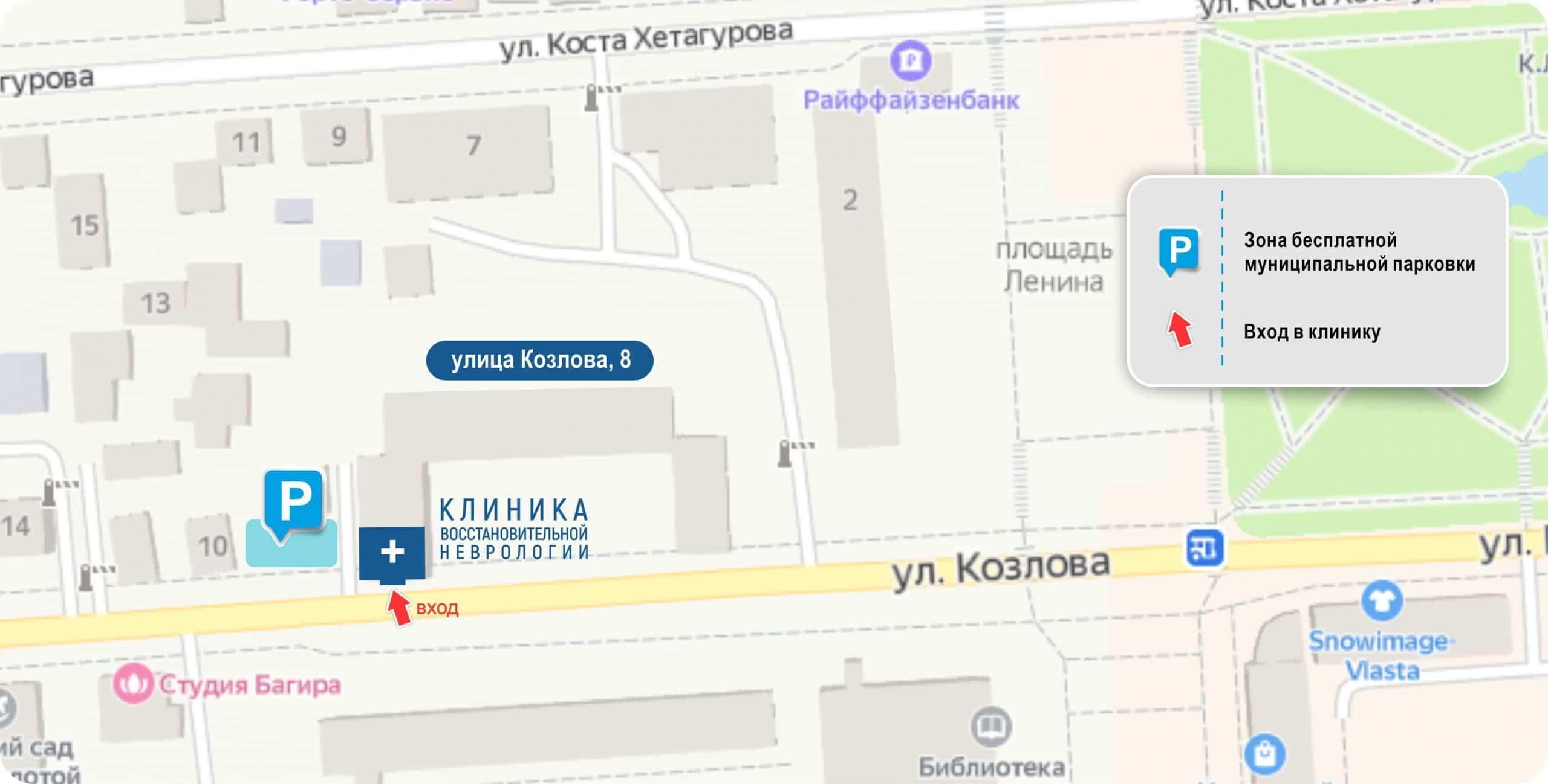 Расположение Клиники, Пятигорск
