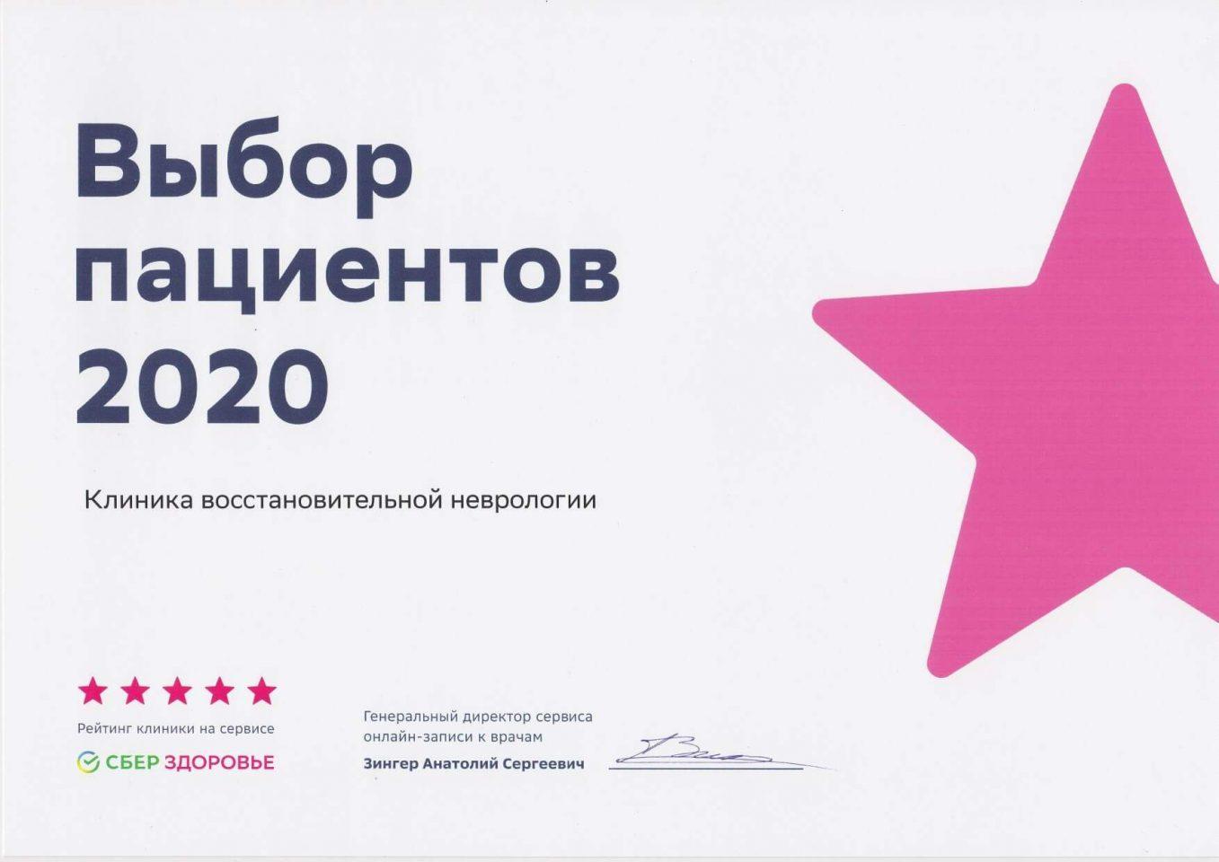 2020 Клиника восстановительной неврологии выбор пациентов