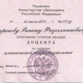 Аттестат доцента Гимранов Р.Ф.
