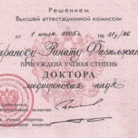 Диплом доктора наук Гимранов Р.Ф.