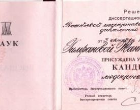 Диплом кандидата наук Гимранова Ж.В.