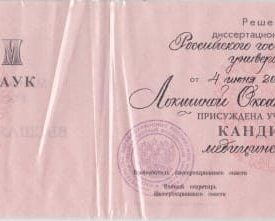 Диплом кандидата наук Локшина О.В.