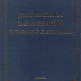 Книга диагностики нервных заболеваний, обложка