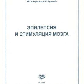 Книга эпилепсия и стимуляция мозга, стр. 3