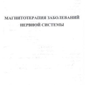 Книга магнитотерапия заболеваний нервной системы, стр. 3