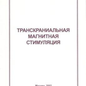 Книга транскраниальная магнитная стимуляция, стр. 3