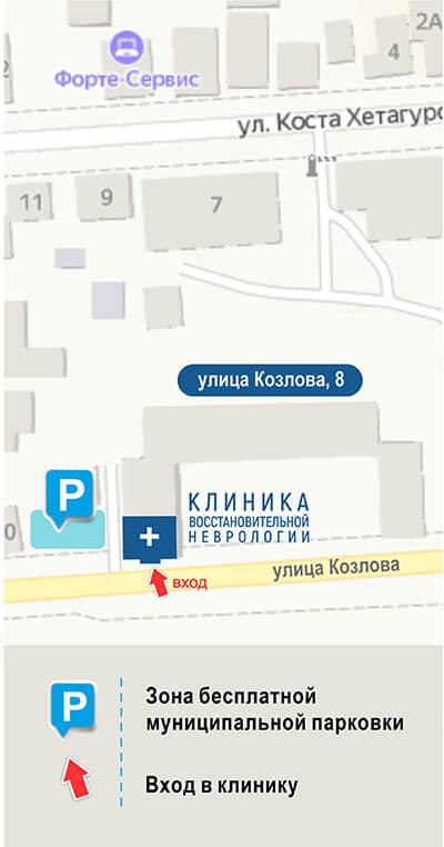 Расположение Клиники, ул. Козлова 8