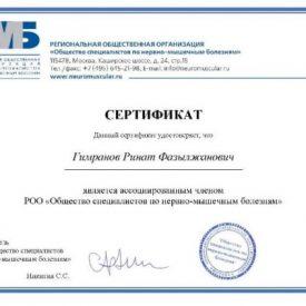 """Сертификат членства в ассоциации """"Общество специалистов по нервно-мышечным болезням"""""""