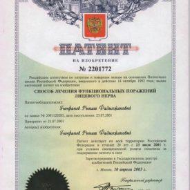 Патент: способ лечения функциональных поражений лицевого нерва №2201772