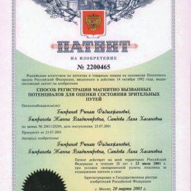 Патент: способ регистрации магнитно вызванных потенциалов для оценки состояния зрительных путей №2200465