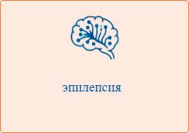 """Направление """"эпилепсия"""""""