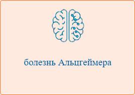 """Направление """"болезнь Альцгеймера"""""""