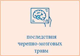 """Направление """"черепно-мозговые травмы"""""""