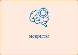 """Направление """"невриты"""""""