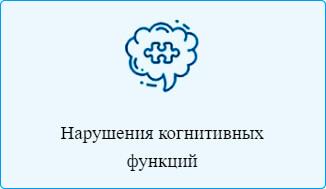"""Направление """"Нарушения когнитивных функций"""""""