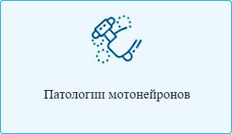 Патологии мотонейронов