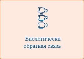 Биологическая обратная связь, БОС