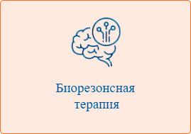 Биорезонсная терапия