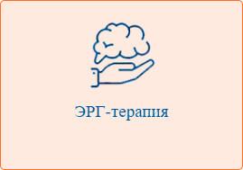ЭРГ-терапия