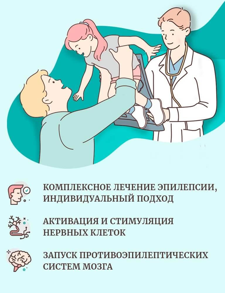 Лечение эпилепсии у детей и взрослых