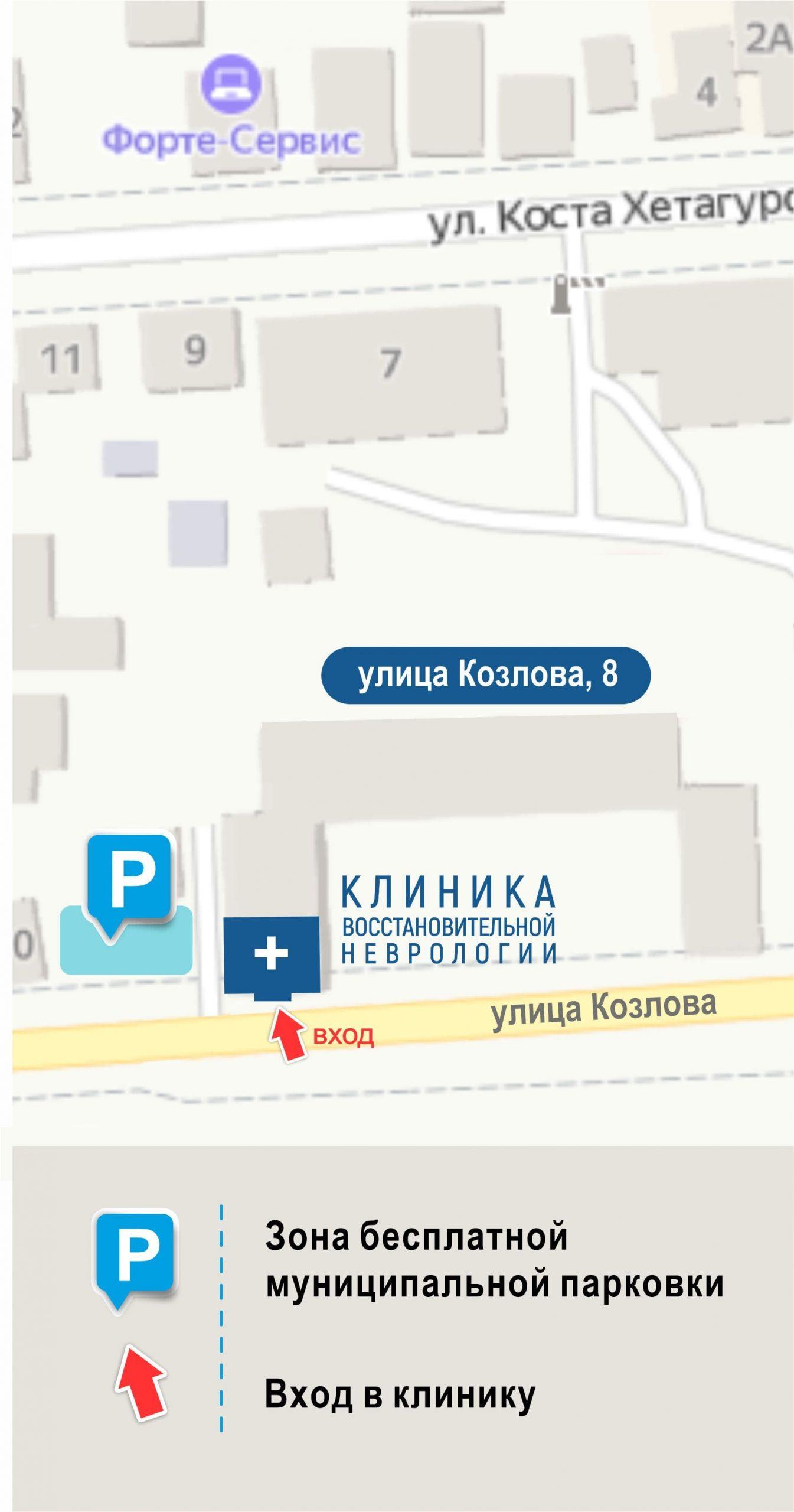 Как проехать в Клинику, Пятигорск