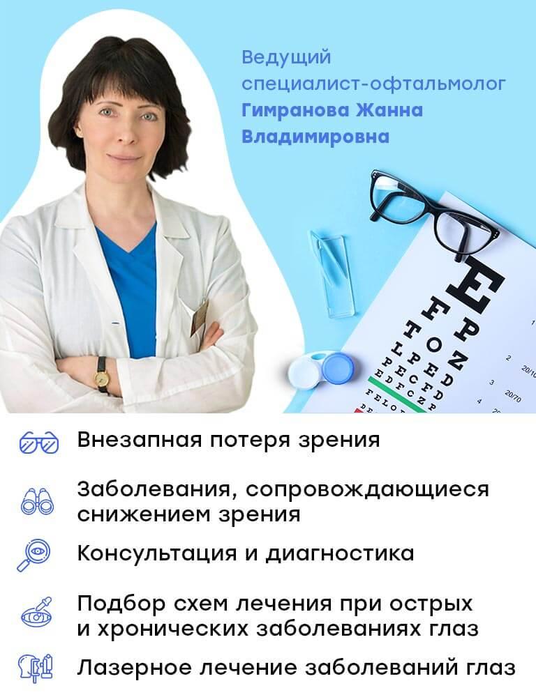 Причины для консультации офтальмолога