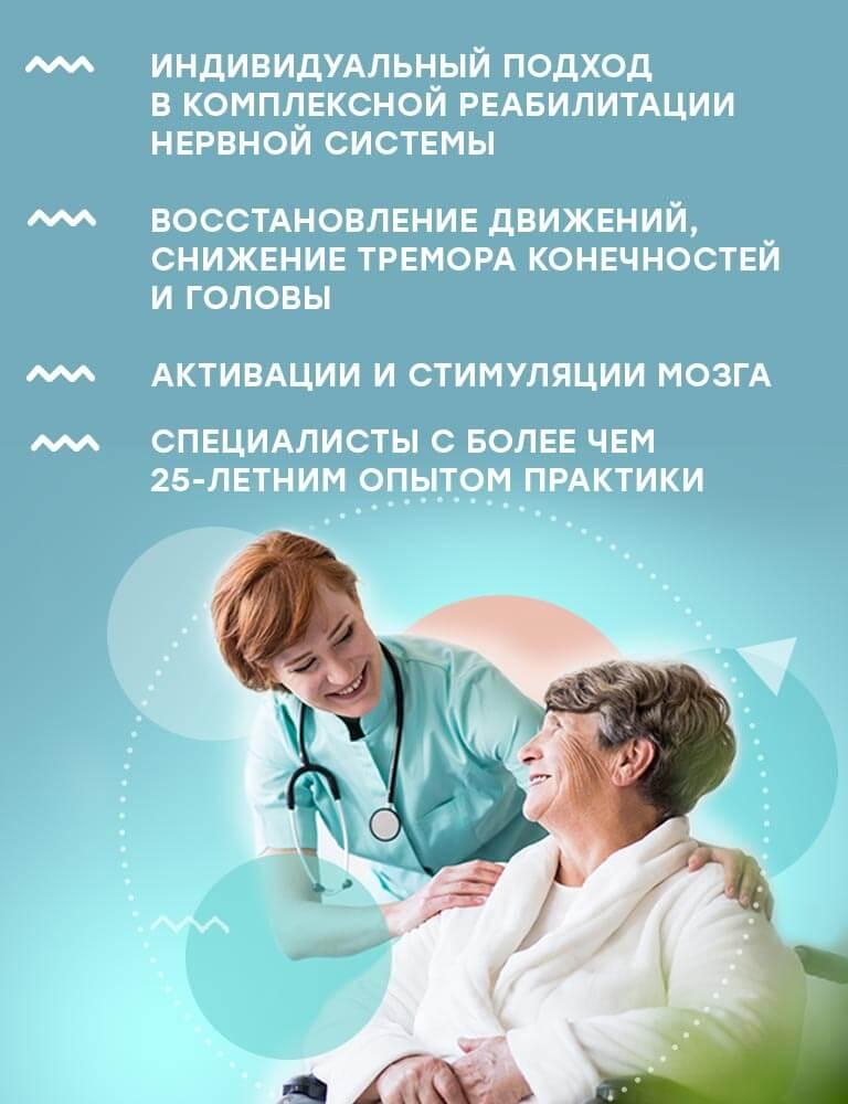 Эффективный индивидуальный подход к лечению болезни Паркинсона