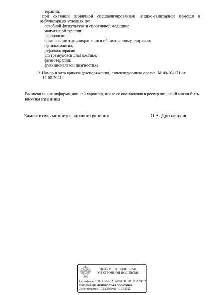 Страница 2, Клиника в реестре минздрава