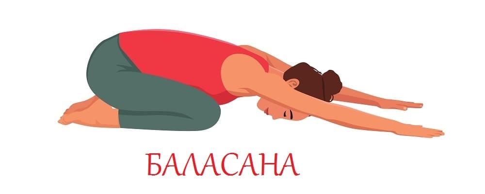 Баласана йога от бессонницы
