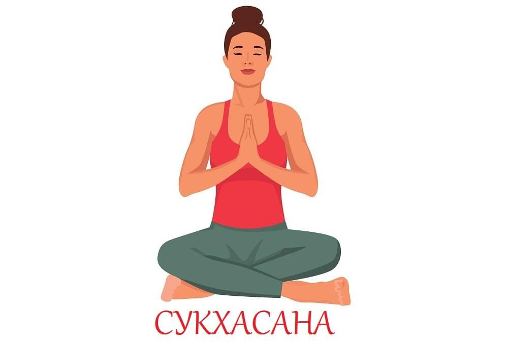 Сукхасана йога от бессонницы
